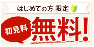 はじめての方限定 初診料無料!