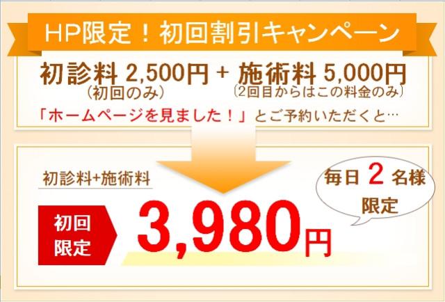 HP限定!初回割引キャンペーン 4,000円