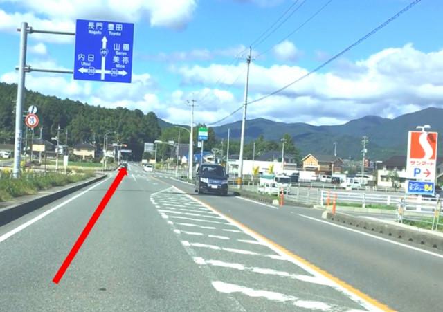 ③右手に、サンマート、ファミマが見える交差点がありますので、長門・豊田方面へ直進です。