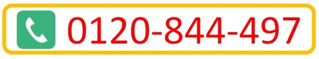 菊川カイロプラクティック院の電話番号