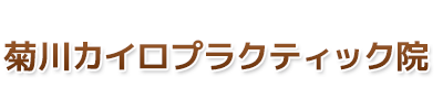 菊川カイロプラクティック院