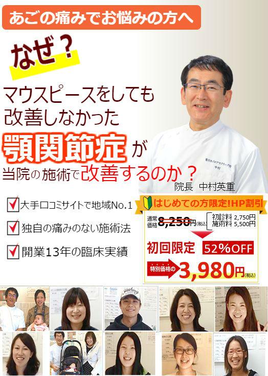 なぜ?マウスピースをしても改善しなかった顎関節症が当院の施術で改善するのか?