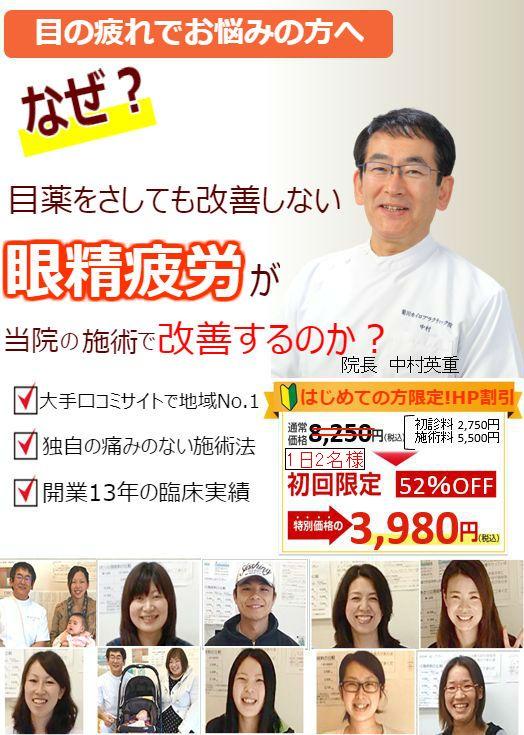 なぜ?目薬をさしても改善しない眼精疲労が当院の施術で改善するのか?
