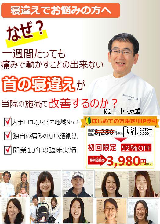 なぜ?一週間たっても痛みで動かすことのできない首の寝違えが当院の施術で改善するのか?