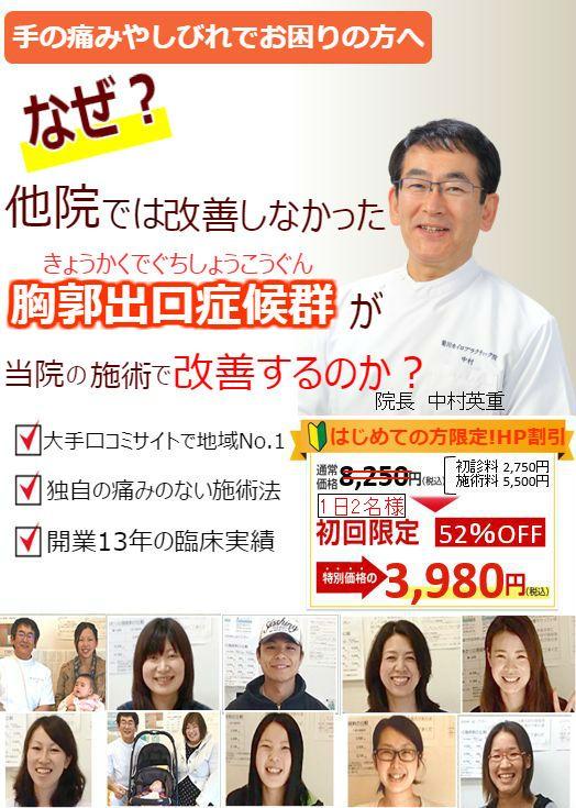なぜ?他院では改善しなかった胸郭出口症候群が当院の施術で改善するのか?