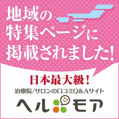 地域の特集ページに掲載されました。日本最大級治療院口コミサイトヘルモア。