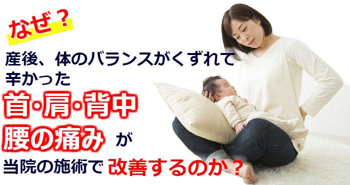 なぜ?産後、体のバランスがくずれて辛かった首肩背中の痛みが当院の施術で改善するのか>